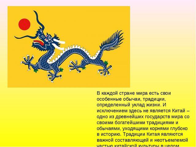 В каждой стране мира есть свои особенные обычаи, традиции, определенный уклад...