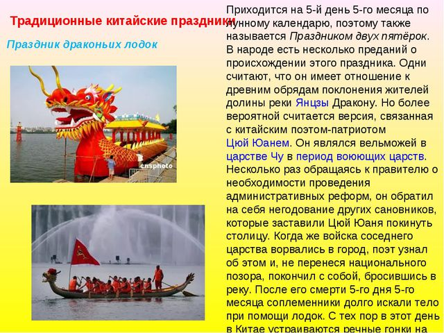 Традиционные китайские праздники Праздник драконьих лодок Приходится на 5-й д...