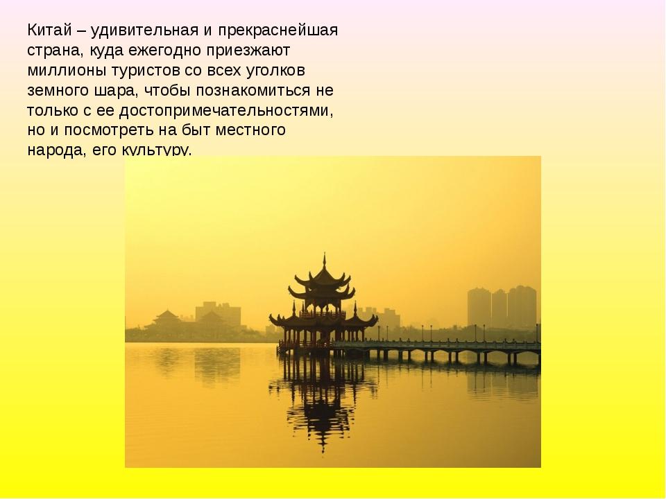 Китай – удивительная и прекраснейшая страна, куда ежегодно приезжают миллионы...