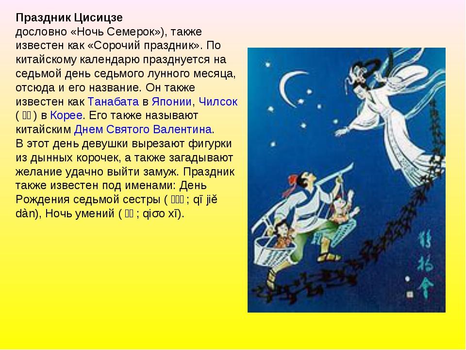 Праздник Цисицзе дословно «Ночь Семерок»), также известен как «Сорочий праздн...