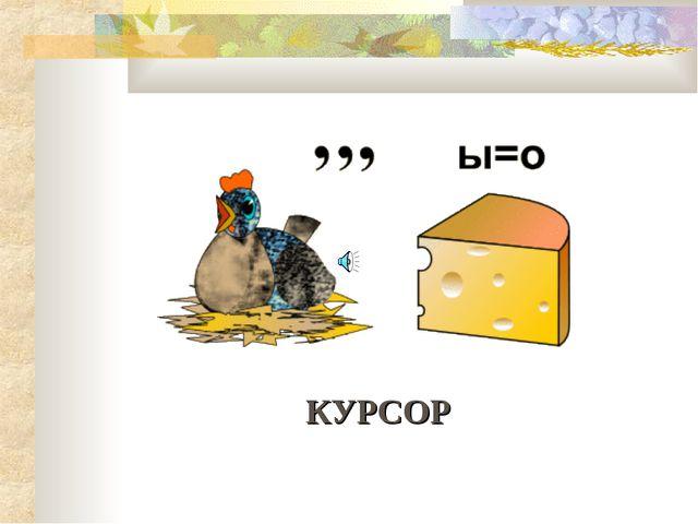 КУРСОР