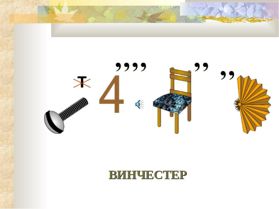 ВИНЧЕСТЕР
