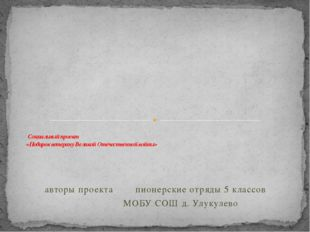 авторы проекта пионерские отряды 5 классов МОБУ СОШ д. Улукулево     Соц
