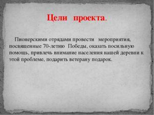 Пионерскими отрядами провести мероприятия, посвященные 70-летию Победы, оказ