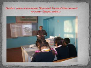 Беседа с учителем истории Череневой Галиной Николаевной по теме «Этапы войны».