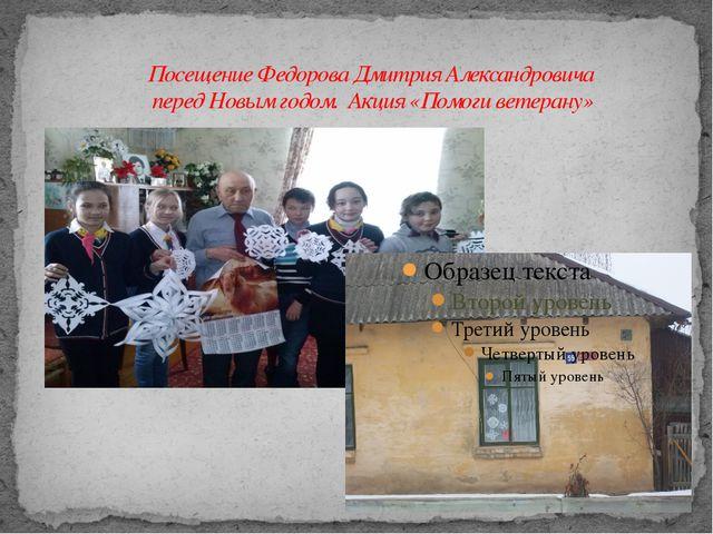 Посещение Федорова Дмитрия Александровича перед Новым годом. Акция «Помоги в...