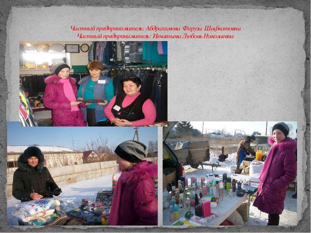 Частный предприниматель: Абдрахимова Фируза Шафкатовна Частный предпринимате...