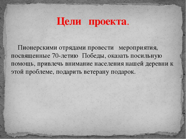Пионерскими отрядами провести мероприятия, посвященные 70-летию Победы, оказ...