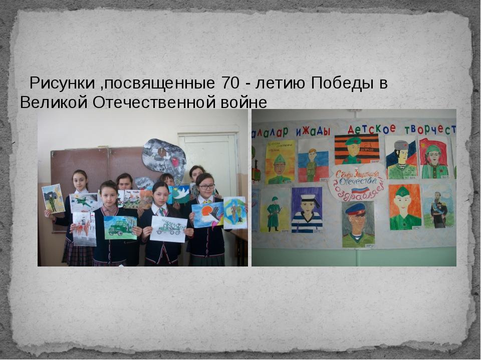 Рисунки ,посвященные 70 - летию Победы в Великой Отечественной войне