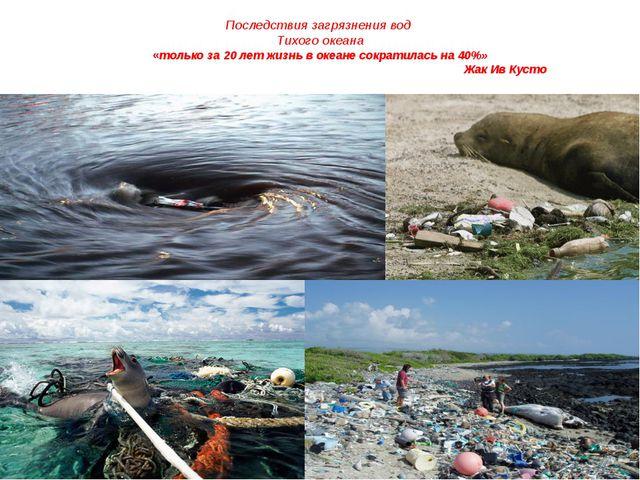 Последствия загрязнения вод Тихого океана «только за 20 лет жизнь в океане со...