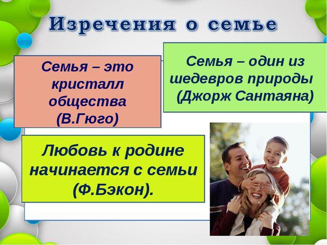 Семья – это кристалл общества (В.Гюго) Семья – один из шедевров природы (Джо...