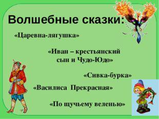Волшебные сказки: «Царевна-лягушка» «Иван – крестьянский сын и Чудо-Юдо» «Сив