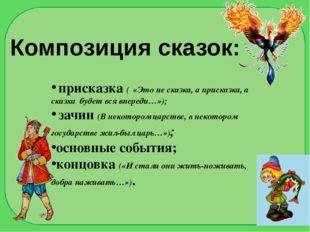 Композиция сказок: присказка ( «Это не сказка, а присказка, а сказка будет вс