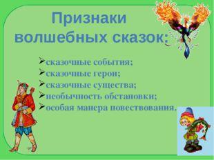 Признаки волшебных сказок: сказочные события; сказочные герои; сказочные суще