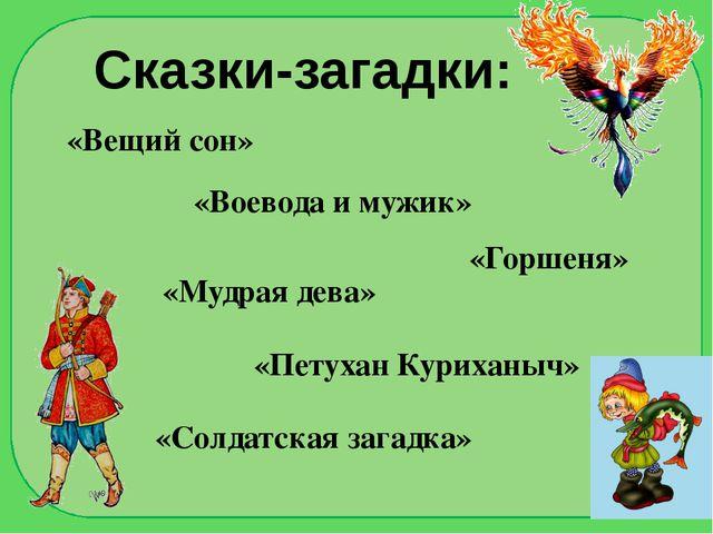 Сказки-загадки: «Вещий сон» «Воевода и мужик» «Горшеня» «Мудрая дева» «Петуха...