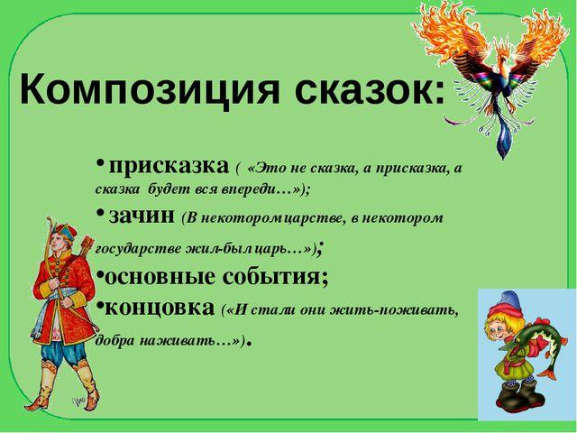 Композиция сказок: присказка ( «Это не сказка, а присказка, а сказка будет вс...