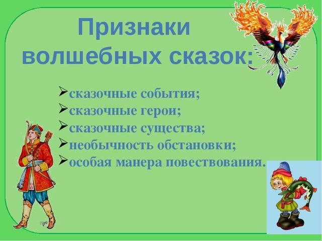 Признаки волшебных сказок: сказочные события; сказочные герои; сказочные суще...