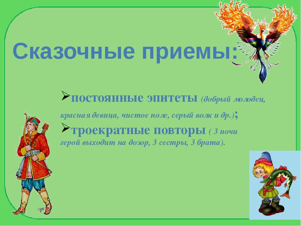 Сказочные приемы: постоянные эпитеты (добрый молодец, красная девица, чистое...