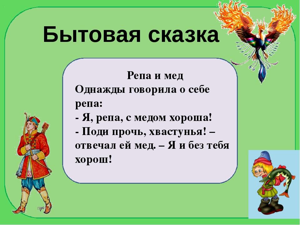 Бытовая сказка Репа и мед Однажды говорила о себе репа: - Я, репа, с медом хо...