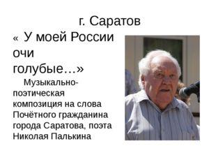 г. Cаратов « У моей России очи голубые…» Музыкально-поэтическая композиция н