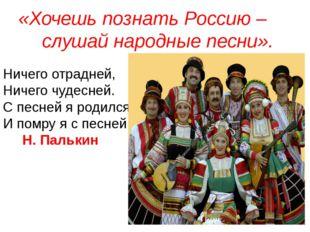 «Хочешь познать Россию – слушай народные песни». Ничего отрадней, Ничего чуде