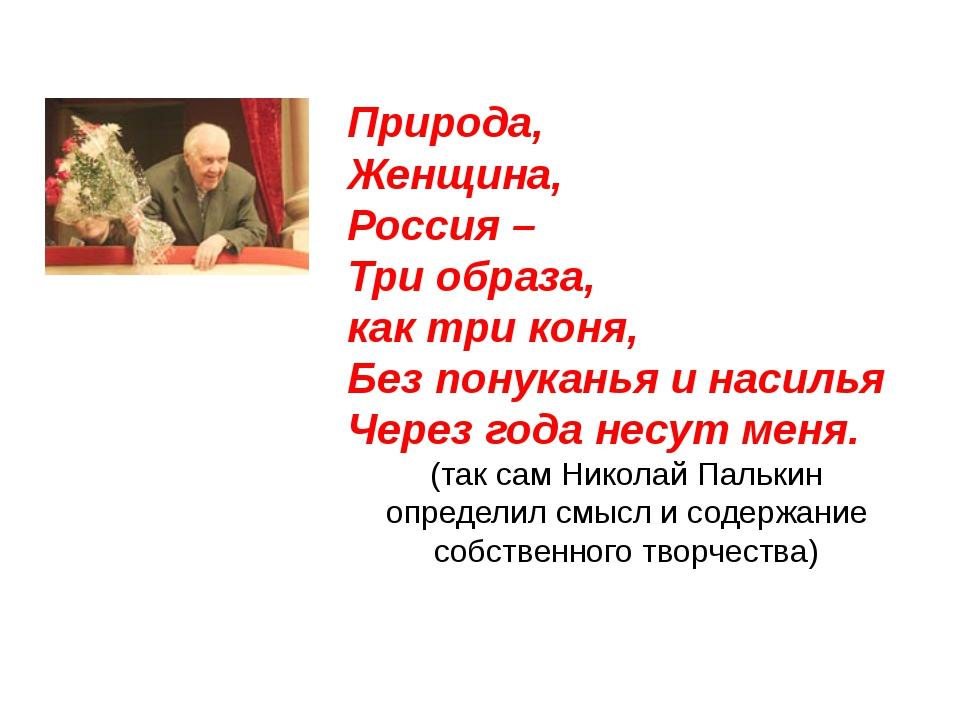 Природа, Женщина, Россия – Три образа, как три коня, Без понуканья и насилья...