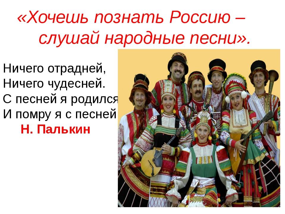 «Хочешь познать Россию – слушай народные песни». Ничего отрадней, Ничего чуде...