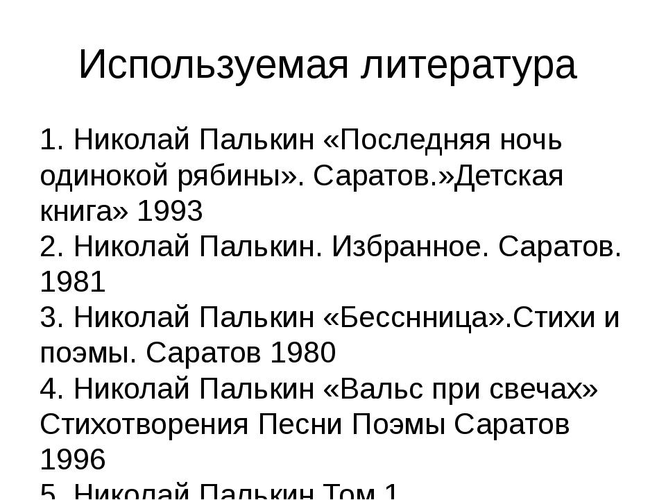 Используемая литература 1. Николай Палькин «Последняя ночь одинокой рябины»....