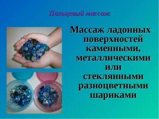 Пальцевый массаж Массаж ладонных поверхностей каменными, металлическими или с