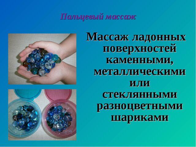 Пальцевый массаж Массаж ладонных поверхностей каменными, металлическими или с...