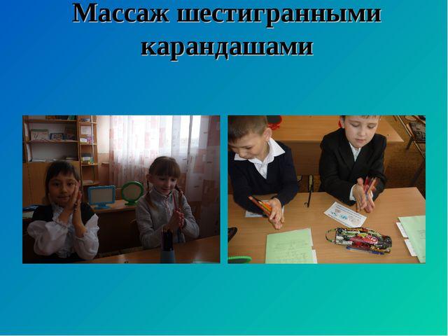 Массаж шестигранными карандашами