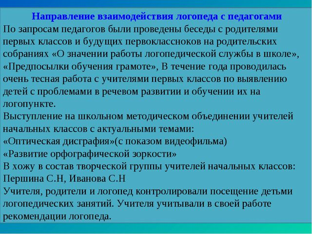 Направление взаимодействия логопеда с педагогами По запросам педагогов были...