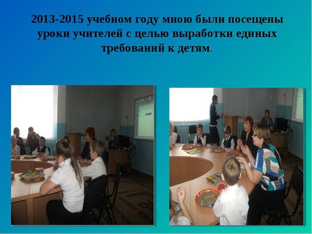 2013-2015 учебном году мною были посещены уроки учителей с целью выработки ед...