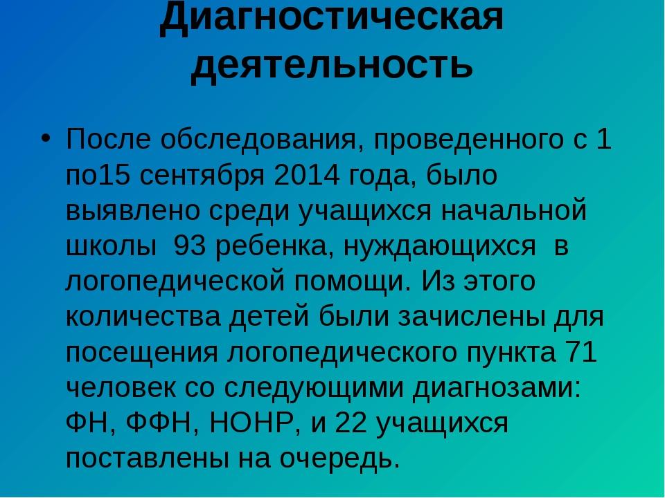 Диагностическая деятельность После обследования, проведенного с 1 по15 сентяб...