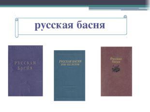 русская басня сентября. Контрольный диктант.