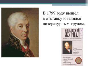 В 1799 году вышел в отставку и занялся литературным трудом.