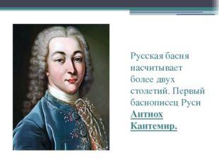 Русская басня насчитывает более двух столетий. Первый баснописец Руси Антиох