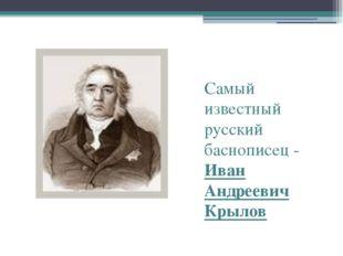 Самый известный русский баснописец - Иван Андреевич Крылов