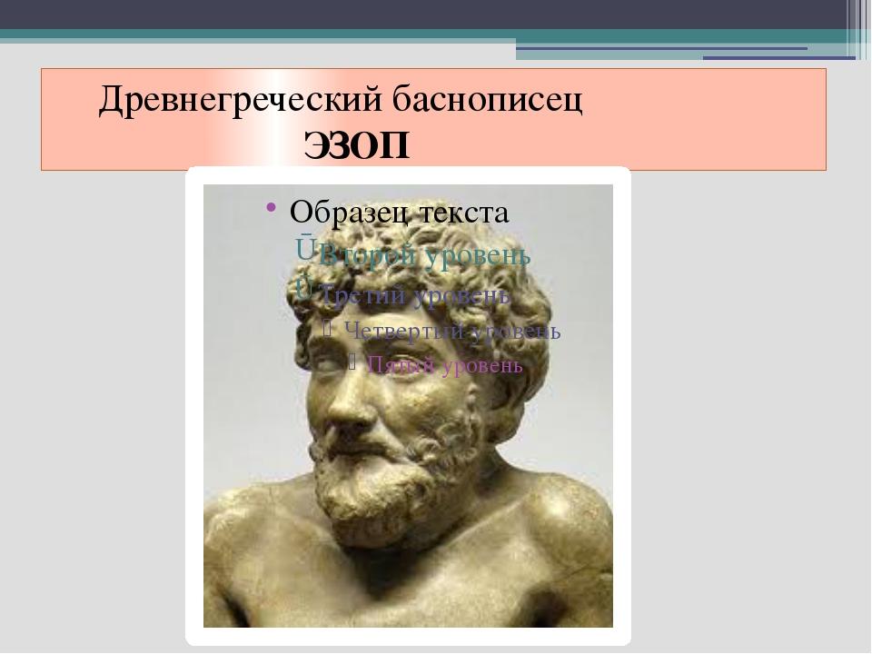 Древнегреческий баснописец ЭЗОП