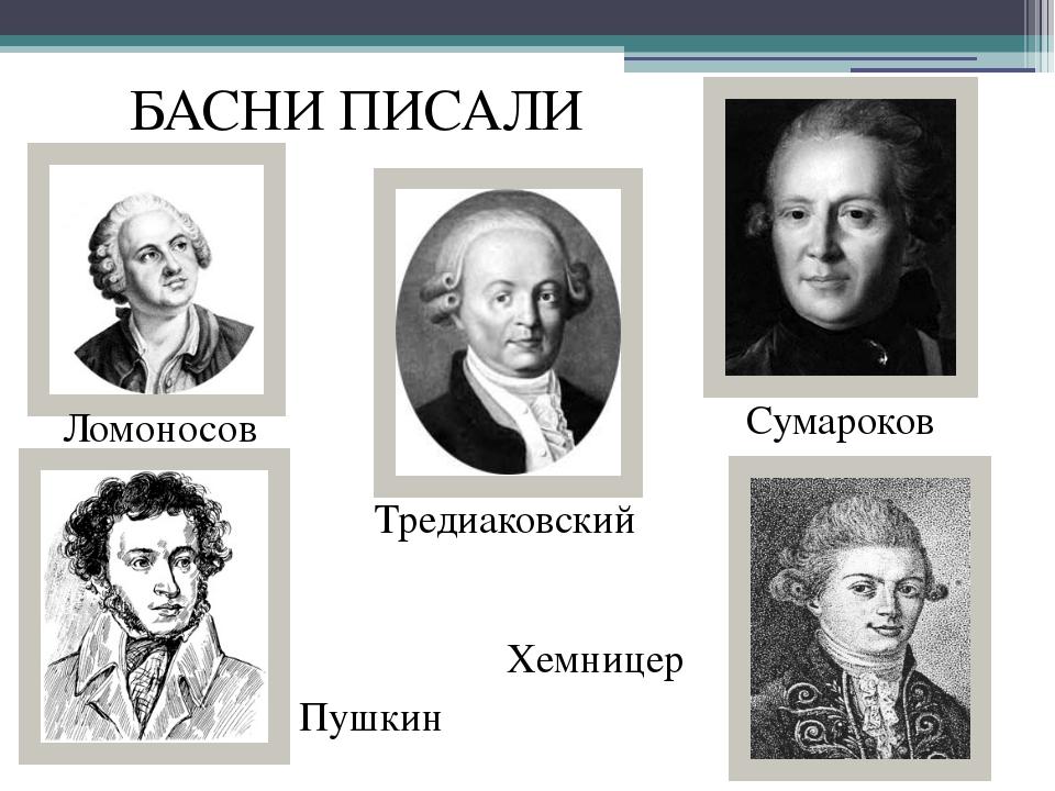 БАСНИ ПИСАЛИ Ломоносов Тредиаковский Сумароков Пушкин Хемницер