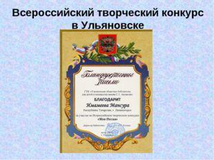 Всероссийский творческий конкурс в Ульяновске