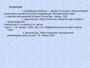 Литература: 1.«Семейные летописи» - сборник по итогам II Всероссийской гумани