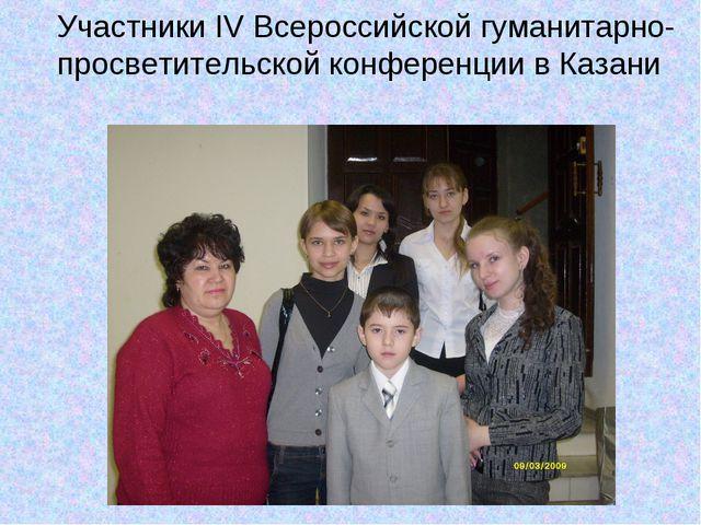 Участники IV Всероссийской гуманитарно- просветительской конференции в Казани