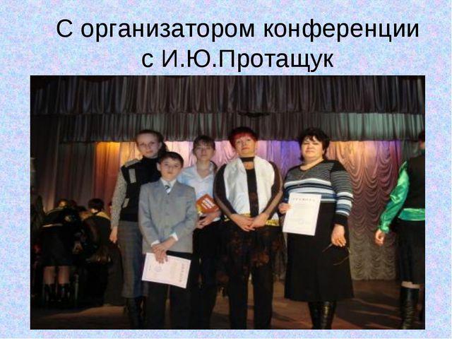 С организатором конференции с И.Ю.Протащук