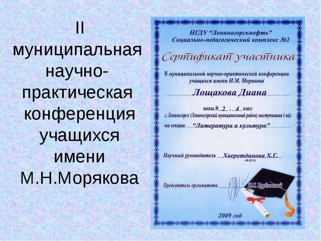 II муниципальная научно- практическая конференция учащихся имени М.Н.Морякова