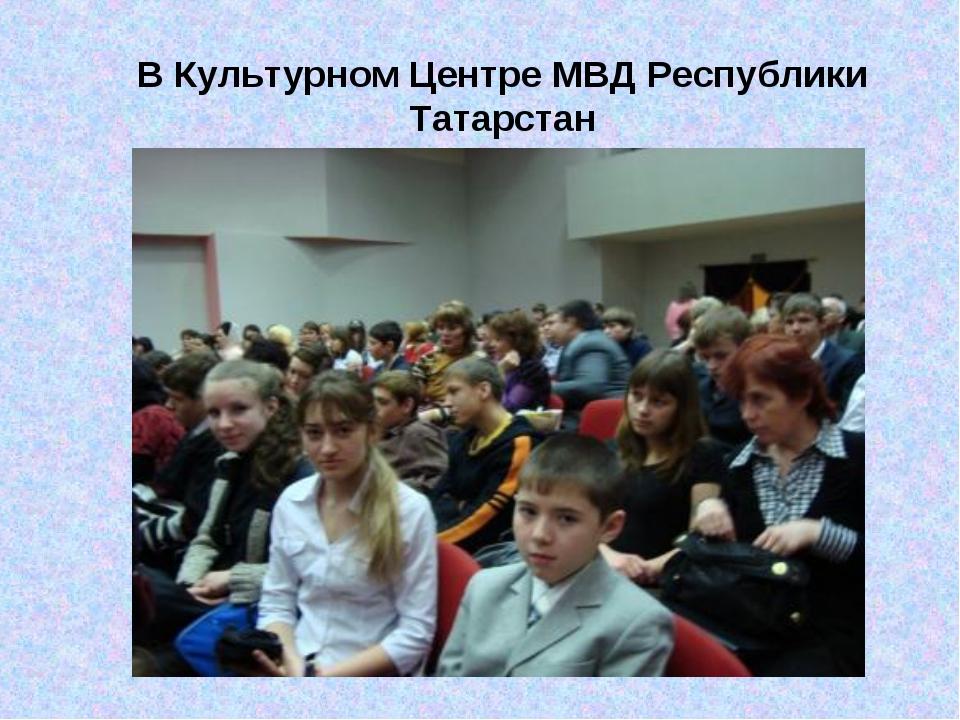 В Культурном Центре МВД Республики Татарстан