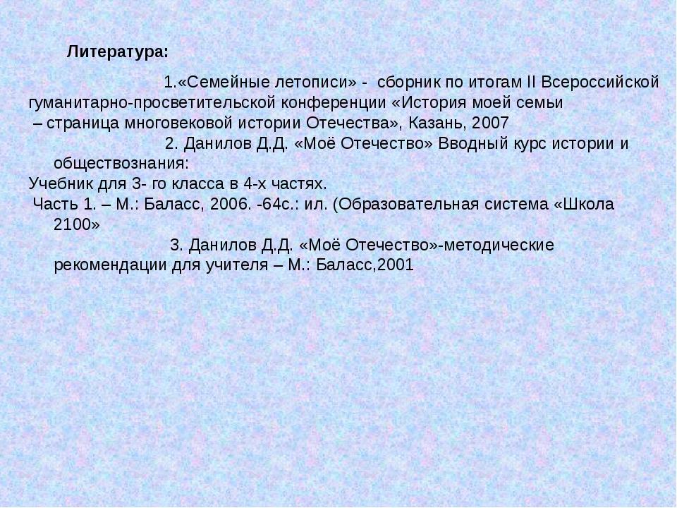 Литература: 1.«Семейные летописи» - сборник по итогам II Всероссийской гумани...