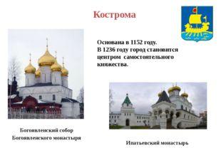 Кострома Основана в 1152 году. В 1236 году город становится центром самостоят