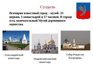 Всемирно известный город – музей: 33 церкви, 5 монастырей и 17 часовен. В гор