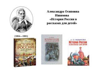 Александра Осиповна Ишимова «История России в рассказах для детей» (1804—1881)